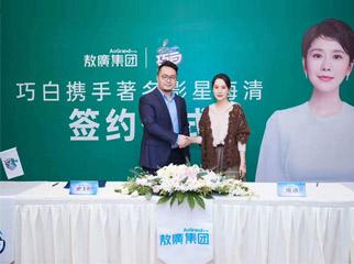 品牌形象代言人-敖广集团巧白携手影视明星海清
