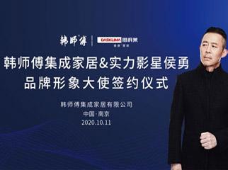 韩师傅集成家居&实力影星侯勇品牌形象大使签约